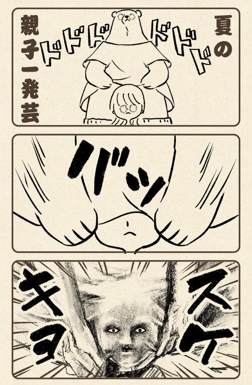 親子一発芸スケキヨ