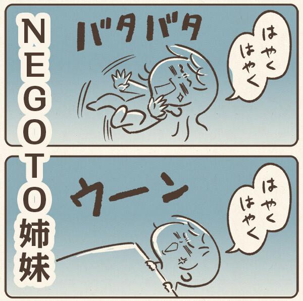 1101_negoto