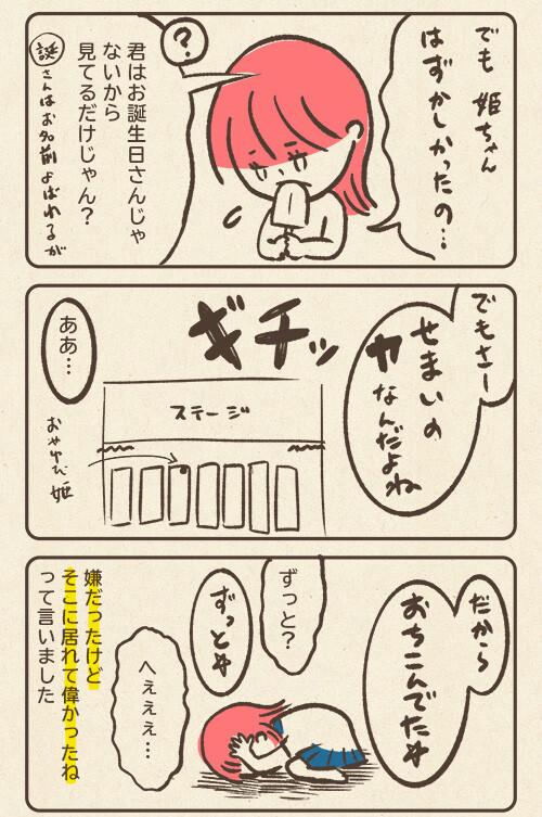 0930h_birth2_3