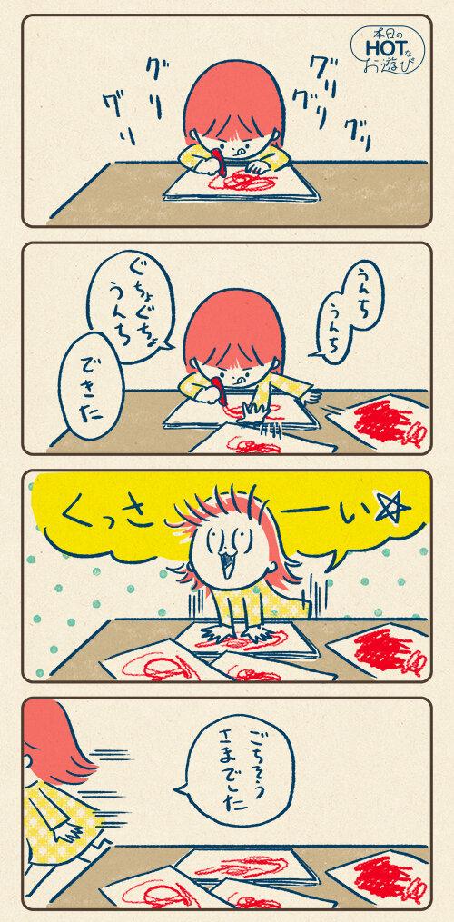 お絵かき_190422