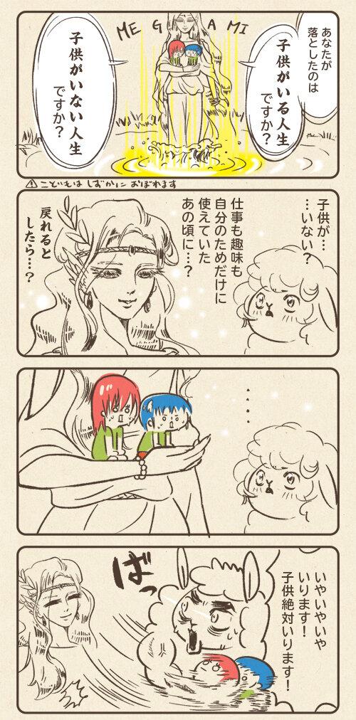 泉の女神が!あなたが落としたのは子供のいる人生ですか?