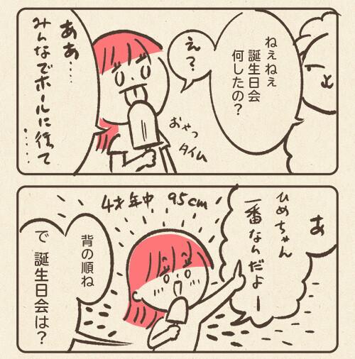 0930h_birth2_2