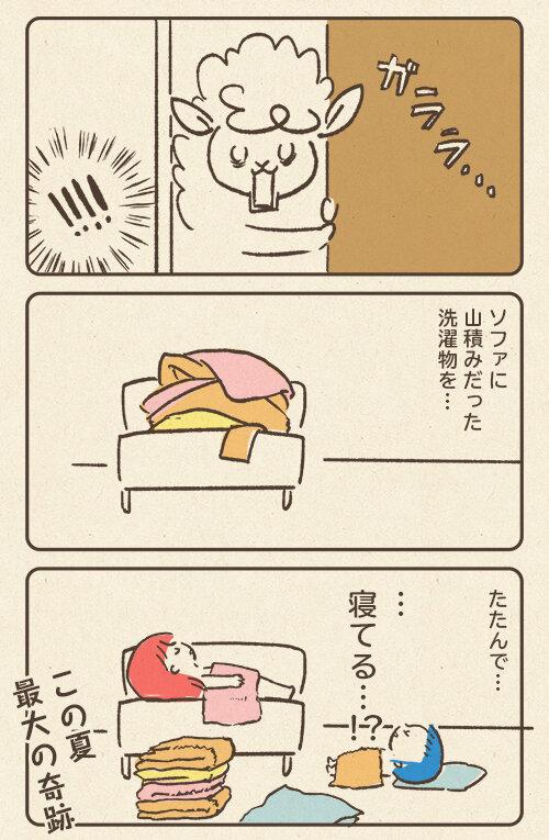 洗濯物を畳んで、寝てる子供達