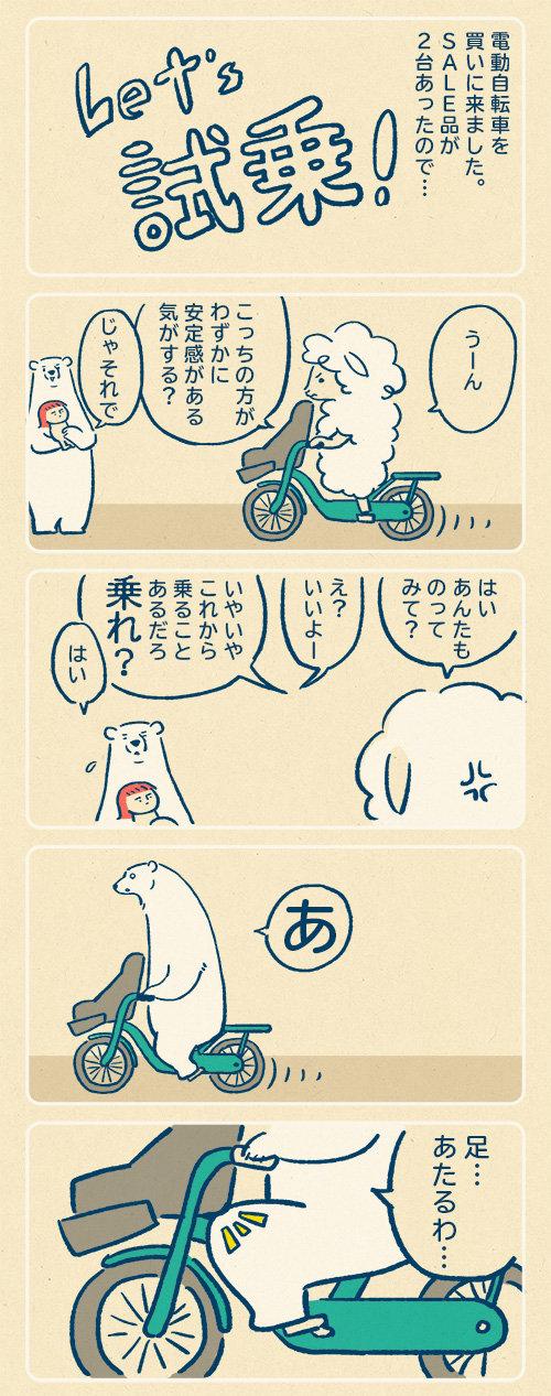 子供乗せ電動自転車試乗