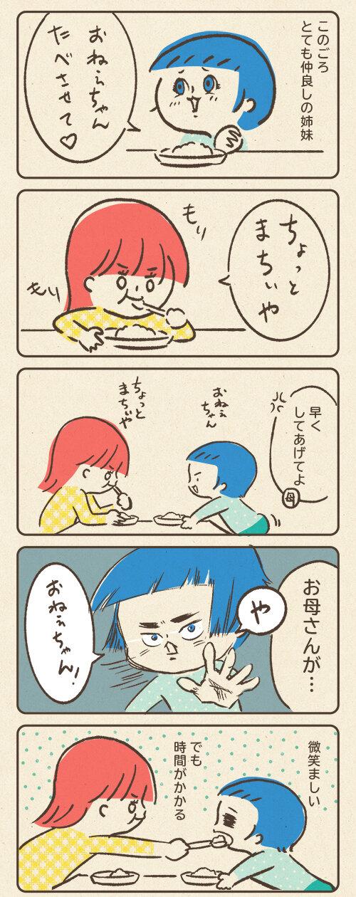 お姉ちゃん食べさせて?ちょっとまちいや