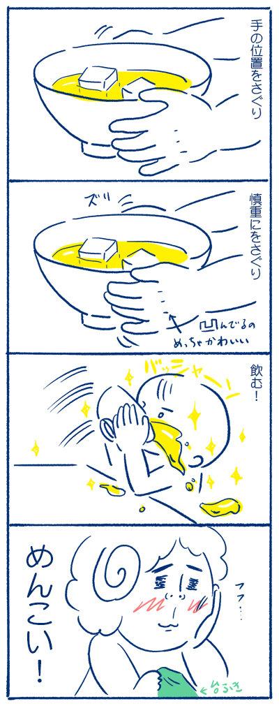 味噌汁を飲む赤ちゃん
