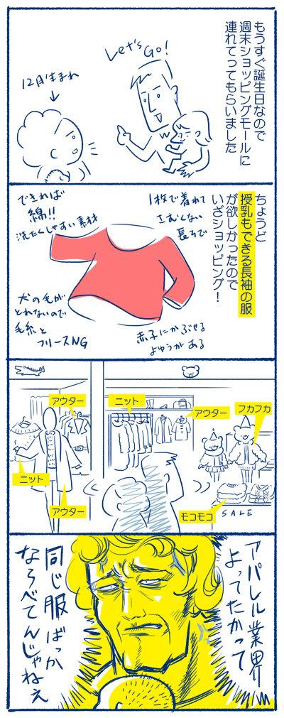ショピングモールの悲劇