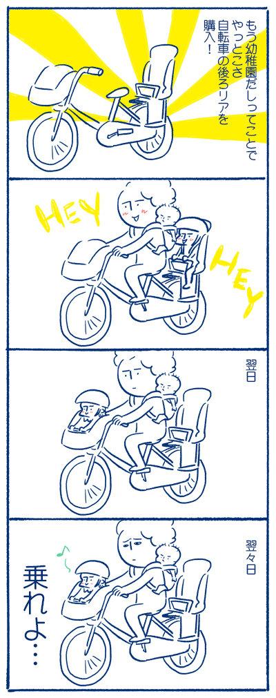 子供乗せ自転車後ろリア