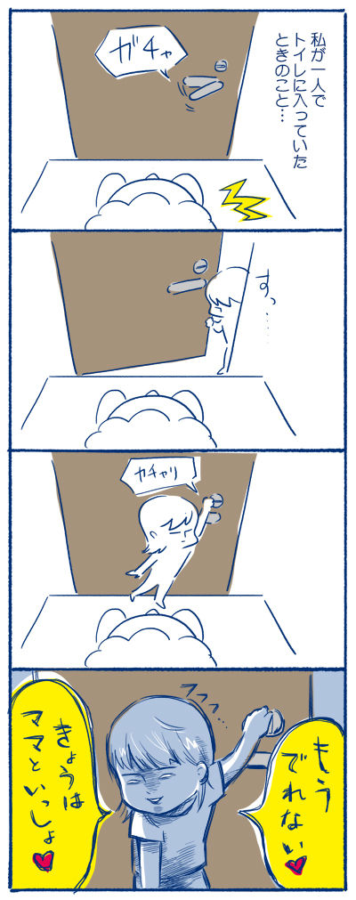 トイレの怪談