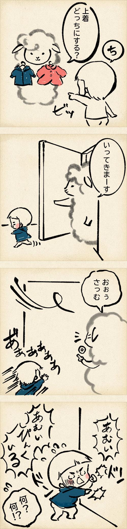 寒い190308_1