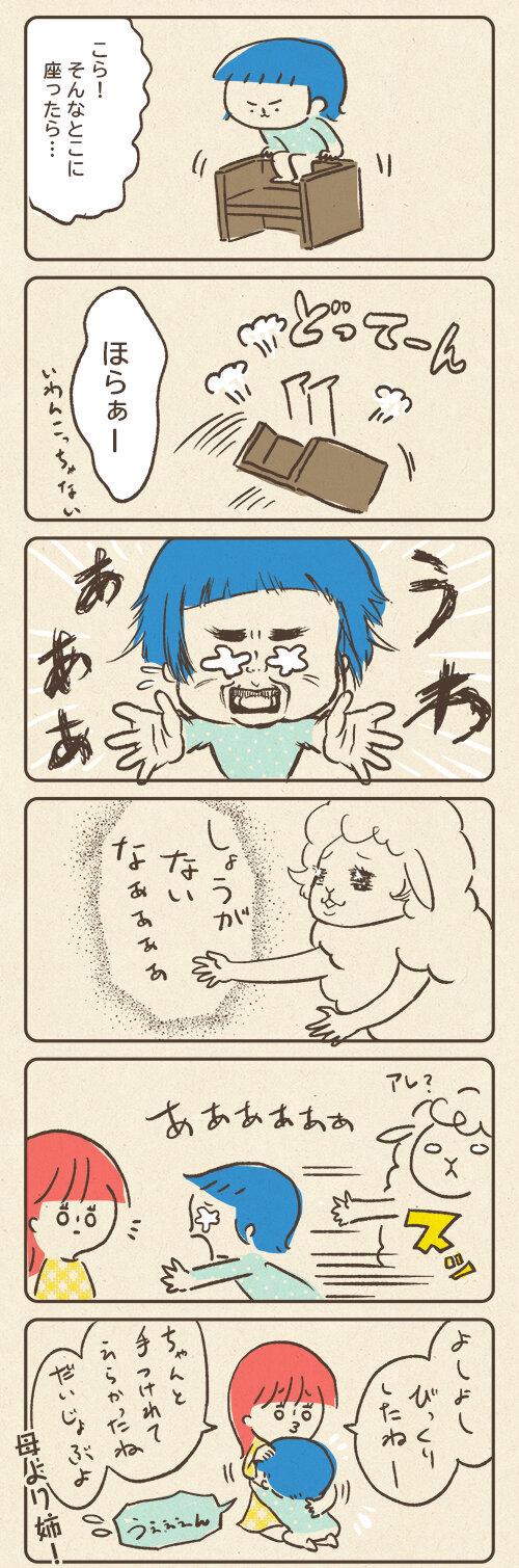 ママよりお姉ちゃんがいい!_201