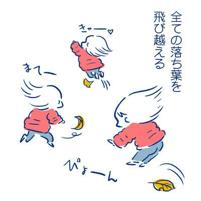落ち葉を飛び越える