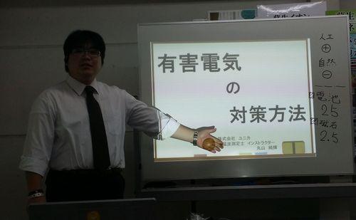 丸山純輝氏の講演