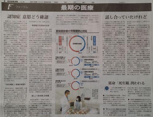 5月23日の朝日新聞に「最期の医療」