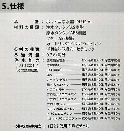 浄水性能 (2)