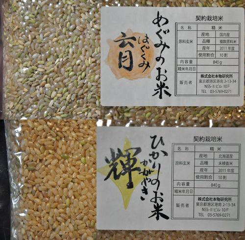 玄米食用の玄米の取扱を始めました