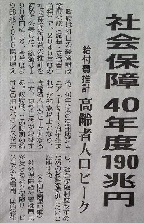 5月22日(火)の毎日新聞1面に
