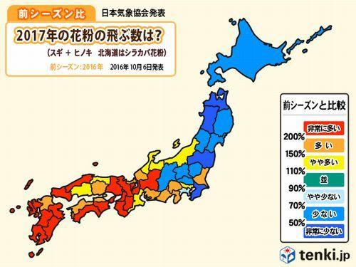 日本気象協会の全国の予測では