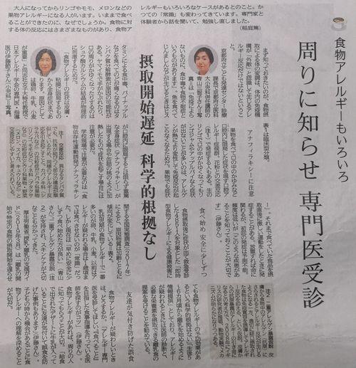 12月8日の朝日新聞に