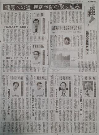 12月21日の京都新聞の