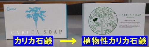 従来のカリカ石鹸は動物性油脂