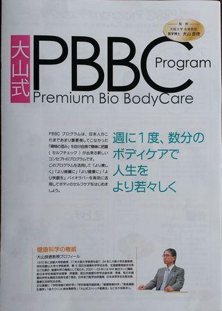 大山式PBBCプログラム