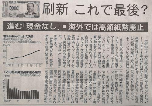 仮想通貨で「スイカ」にチャージ検討 IIJ系: 日本経済新聞