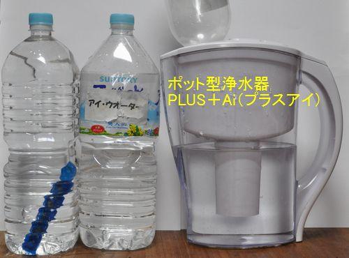 ポット型浄水器「PLUS+Ai(プラスアイ)」