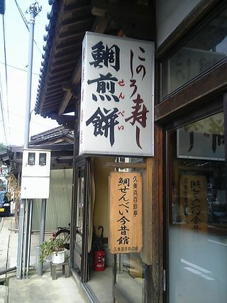綿徳商店(わたとく