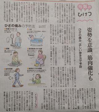 2月6日(土)の朝日新聞に