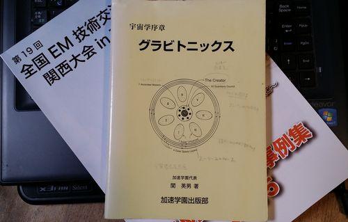 関 英男博士より「グラビトニクス」で教わり