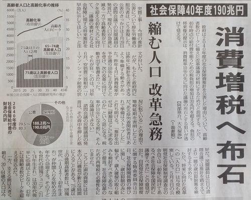 2面には「消費税増税への布石」の見出し記事