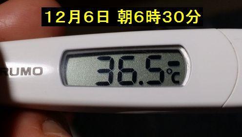 12月6日朝6時30分起きてすぐ測った体温は