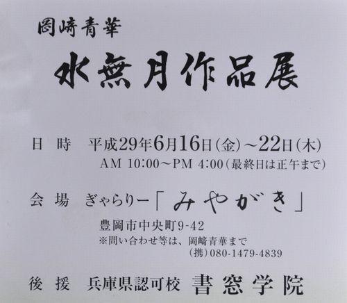 岡�青華 水無月作品展は6月22日(木)まで