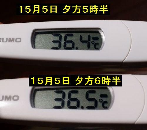 6時半は36.5℃