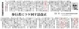 2006-12-30朝日新聞「私の視点」から