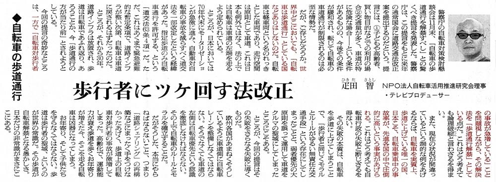 自転車の 自転車 歩行者 事故 : 2006-12-30朝日新聞「私の視点 ...