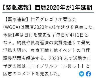 20200401緊急速報