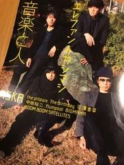 「音楽と人」「JAPAN」