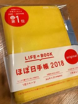 ついに、ほぼ日手帳購入
