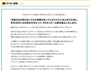 yamato_mail
