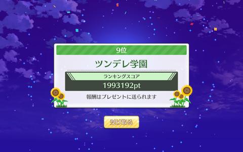 rankmatch2019_02_01