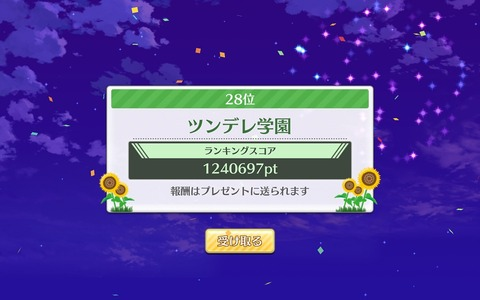 rankmatch2018_02_04