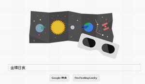 金環日食Google