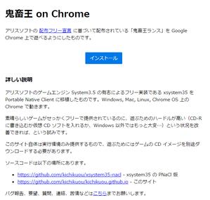 kitikuou_chrome