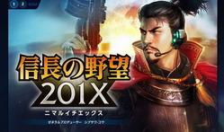 nobunaga201x