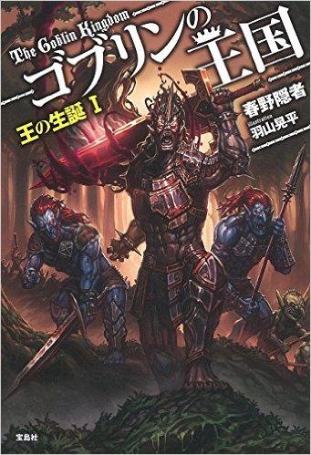 goblin_kingdom