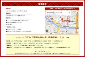 daito_event