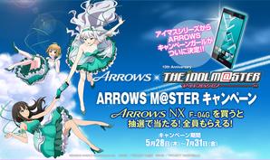 arrowsmaster