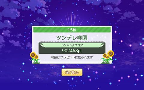 rankmatch2018_01